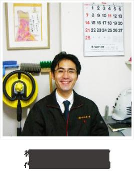 株式会社 ハウスガード 代表取締役 名古屋 義明