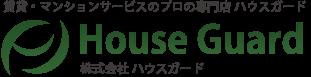 ハウスガードは、川崎市にある賃貸・マンションサービスの専門店