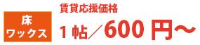1部屋2,000円~